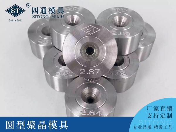 圆型聚晶模具